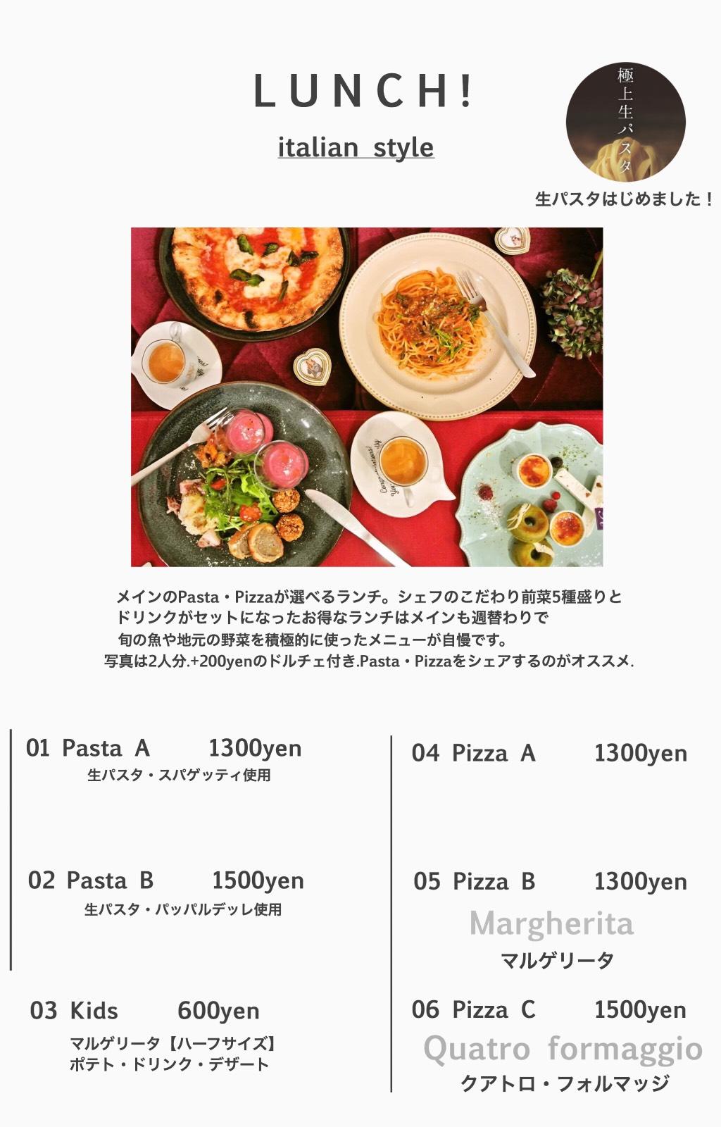 姫路駅近イタリアン&パンケーキ「cafe rei」カフェレイ ランチメニュー1